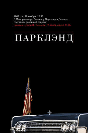 Poster of Парклэнд
