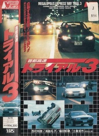 Poster of 首都高速トライアル3