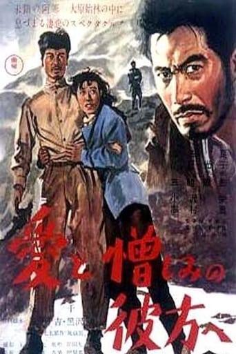 Poster of Ai to nikushimi no kanata e