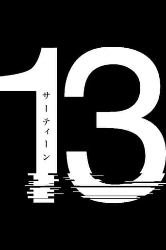 Poster of 13