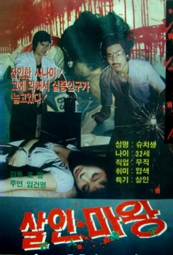 A Life Full of Evils Movie Poster
