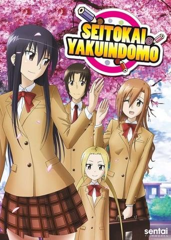 Poster of Seitokai Yakuindomo