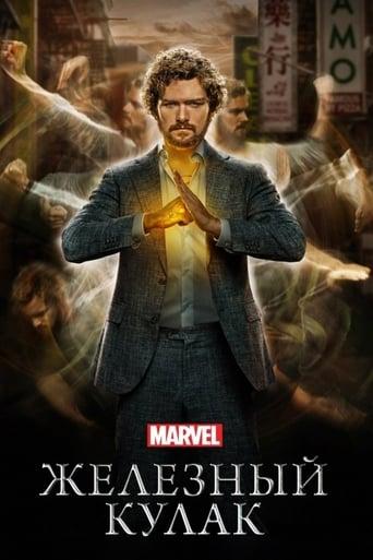 Poster of Железный кулак