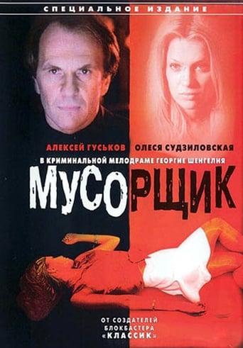 Musorshchik