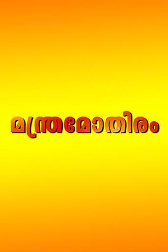 Poster of Manthramothiram