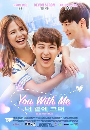 Poster of You with Me