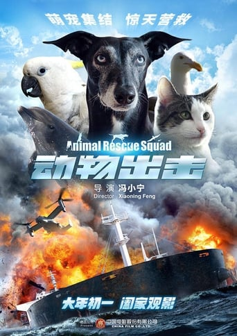 Poster of Animal Rescue Squad
