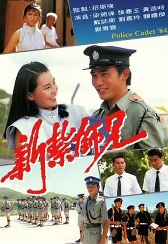Poster of 新扎师兄