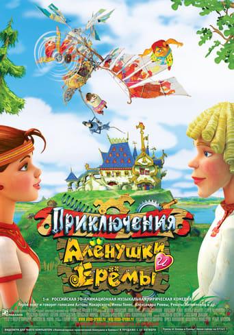 Adventures of Alyonushka and Yerema