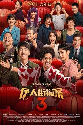 Poster of 唐人街探案3