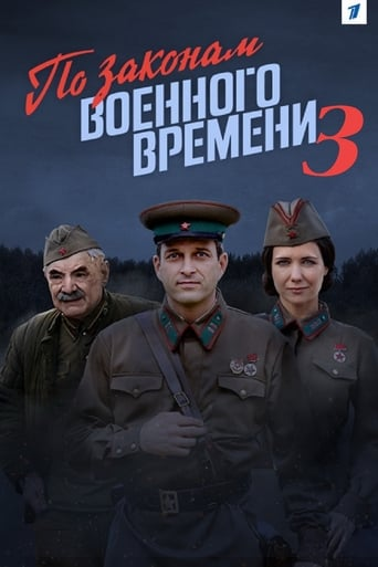 Watch По законам военного времени 3 full movie online 1337x