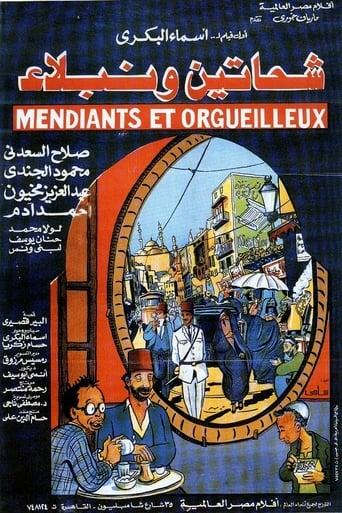 Poster of شحاتين ونبلاء