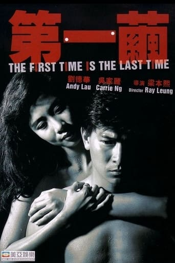 The First Time is the Last Time