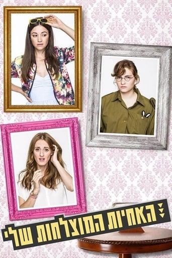 Poster of האחיות המוצלחות שלי