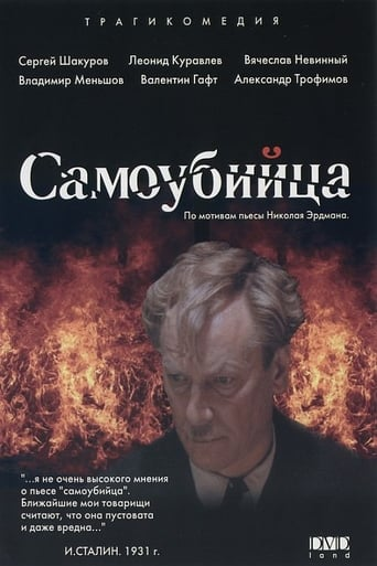 Poster of Самоубйца