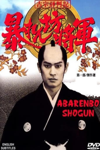 Poster of The Unfettered Shogun