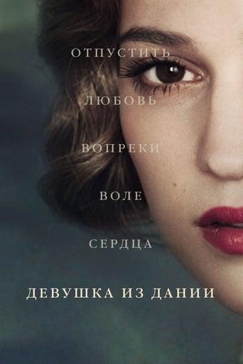 Poster of Девушка из Дании