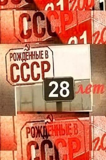 Geboren in der Sowjetunion