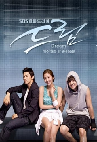 poster of Dream
