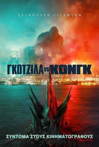 Poster of Γκοτζίλα vs Κονγκ