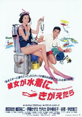 Poster of Urban Marine Resort Story