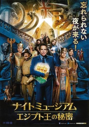 映画『ナイト ミュージアム/エジプト王の秘密』のポスター