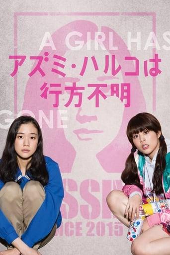 Poster of Japanese Girls Never Die