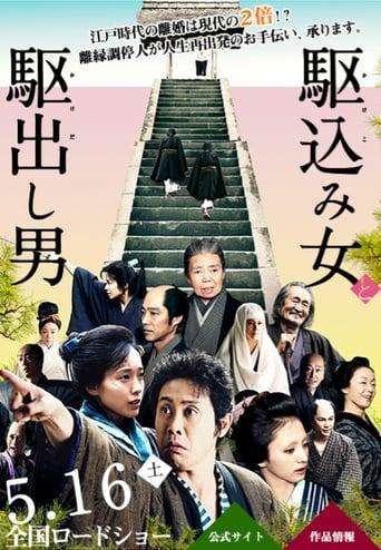 Poster of Kakekomi