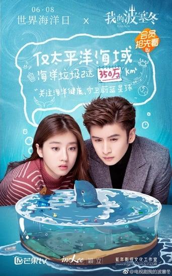 Poster of My Poseidon