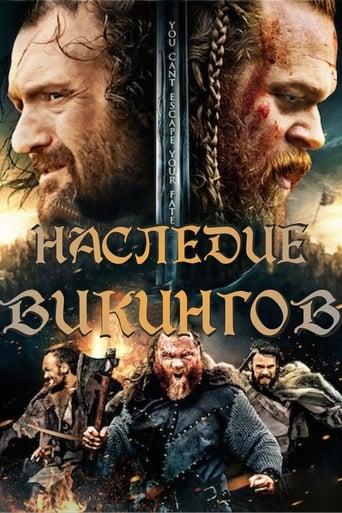 Наследие викингов