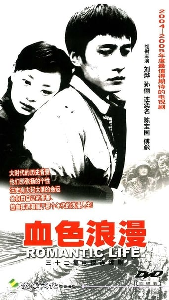 Watch 血色浪漫 Online Free Movie Now