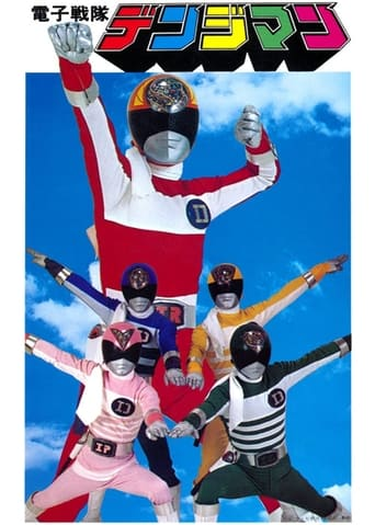 Denshi Sentai Denjiman image