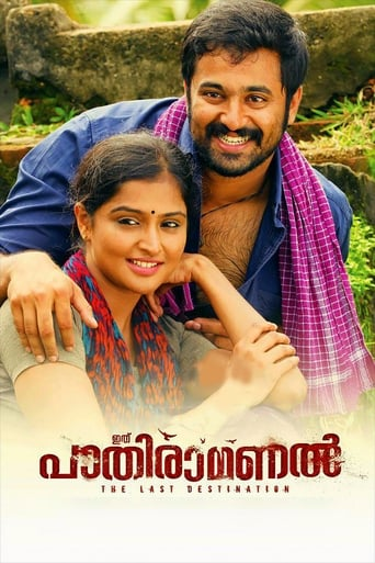 Poster of Ithu Pathiramanal
