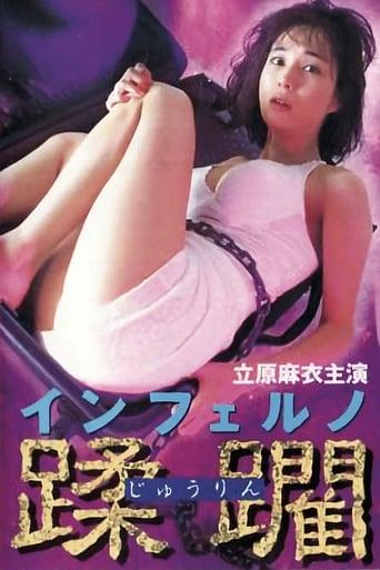Inferno Jūrin Movie Poster