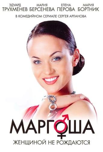 Poster of Margosha