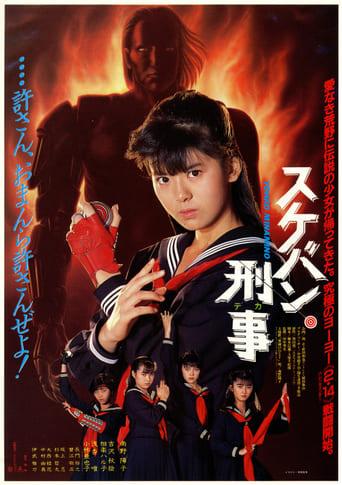 Poster of Sukeban Deka The Movie