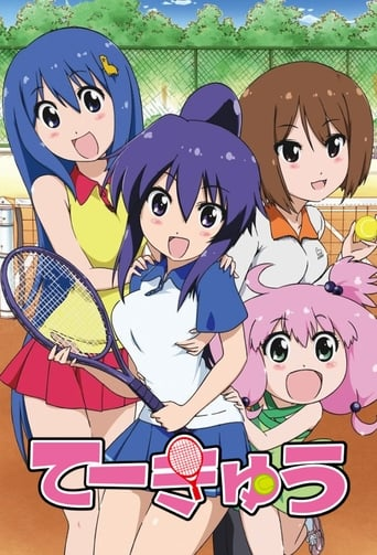 Poster of てーきゅう