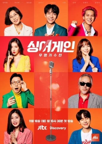 Poster of Sing Again