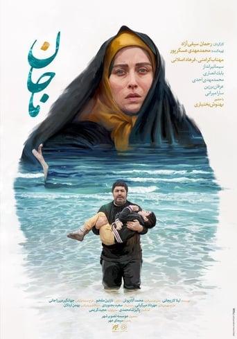 Poster of Majan