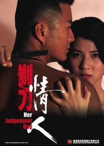 Poster of 剃刀情人