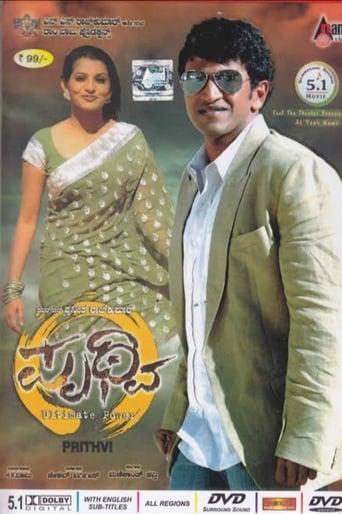 Poster of Prithvi