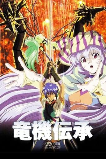 Poster of Dragoon