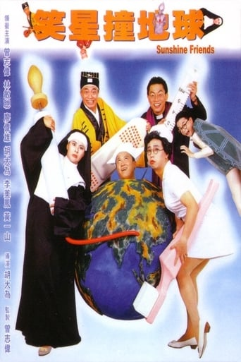 Poster of 笑星撞地球