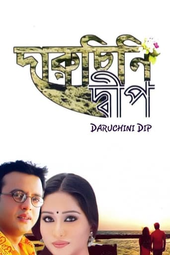 Download Daruchini Dip Movie