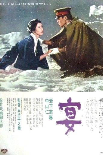 Poster of Rebellion of Japan