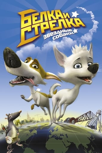 Poster of Σκυλάκια στο Διάστημα 3D
