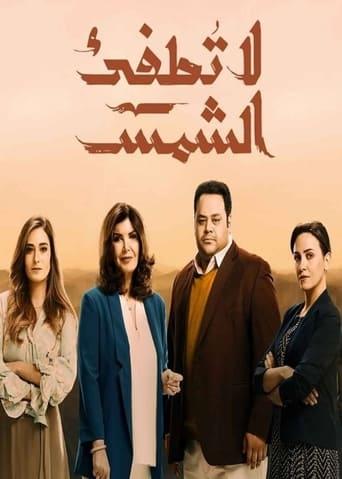 La Totfe' Al Shams