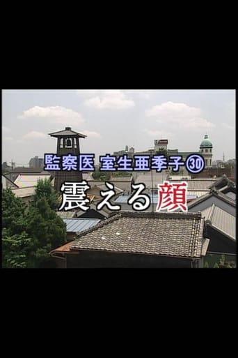 Poster of 監察医 室生亜季子㉚ 震える顔