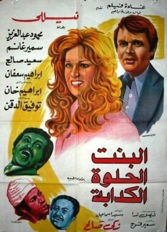 Poster of Albint Alhulwat Alkadaba