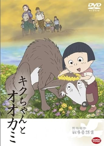 Kiku and the Wolf
